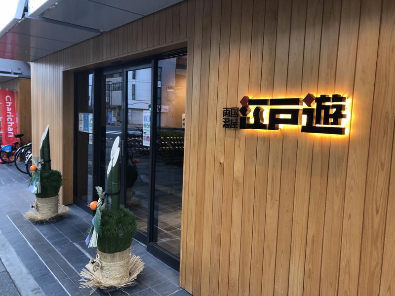 KYさんの両国湯屋江戸遊のサ活写真