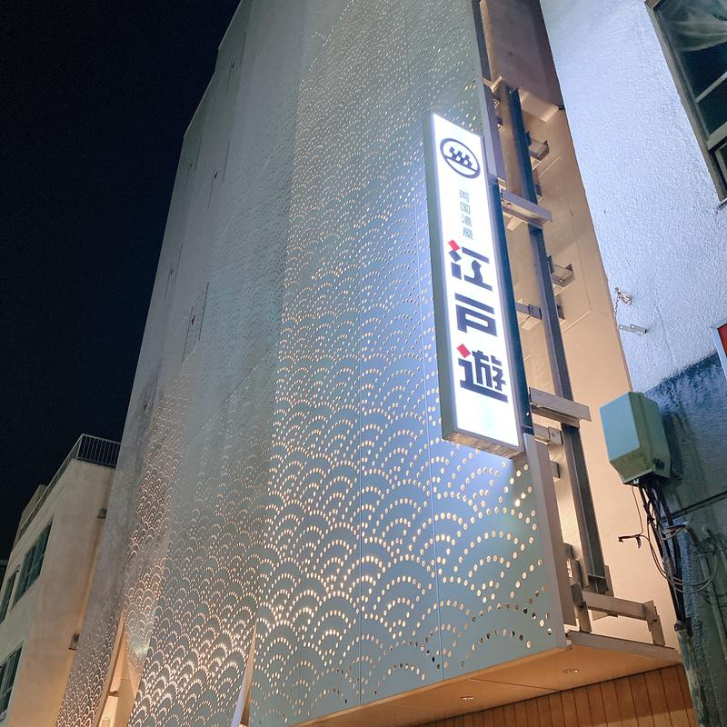 Yoshiko_saunaさんの両国湯屋江戸遊のサ活写真