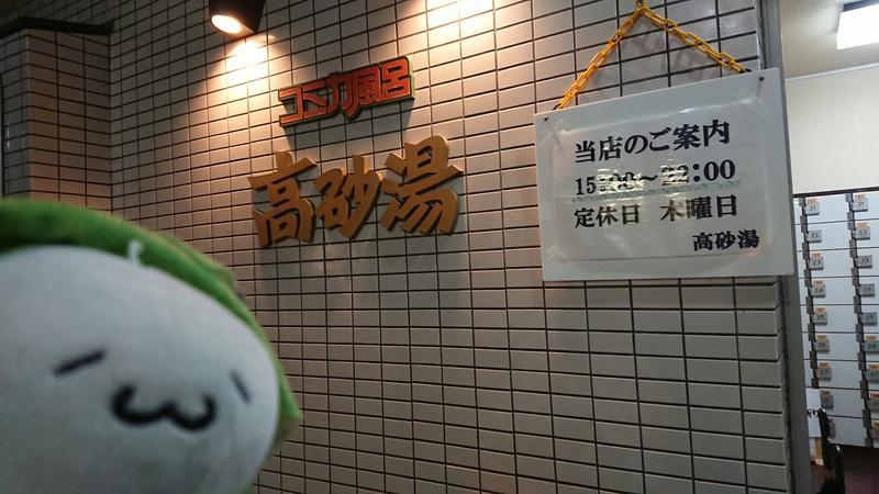 Fujitter@初志蒲鉄さんの高砂湯のサ活写真