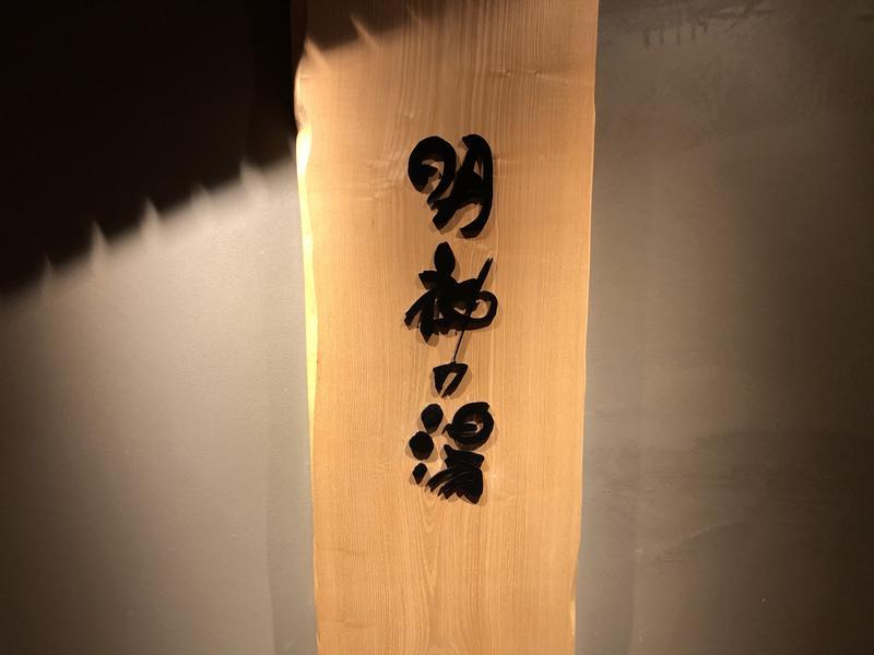 明神の湯 ドーミーインPREMIUM神田 写真ギャラリー3