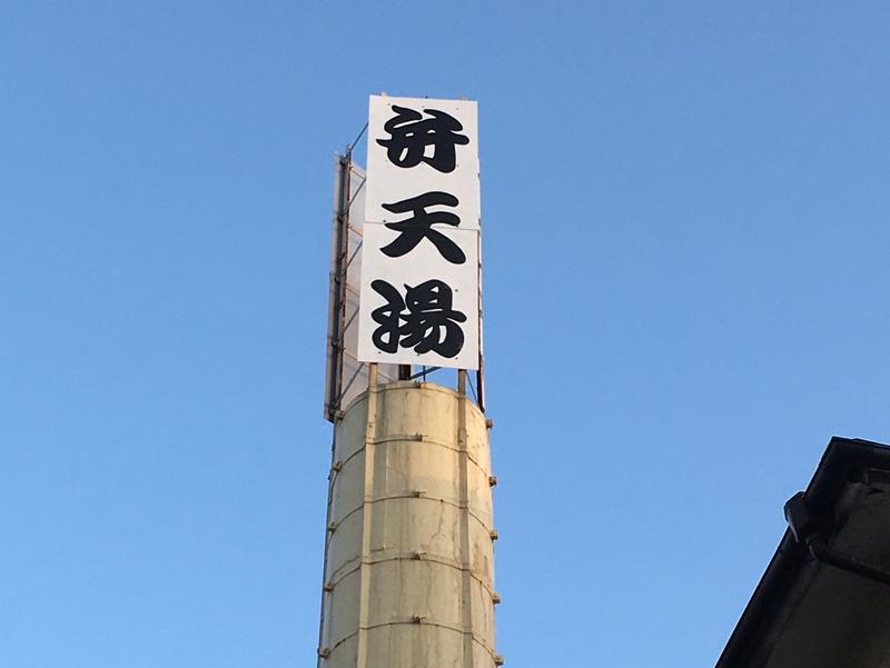 弁天湯 2021年7/19(月)〜22(木) 工事の為お休み