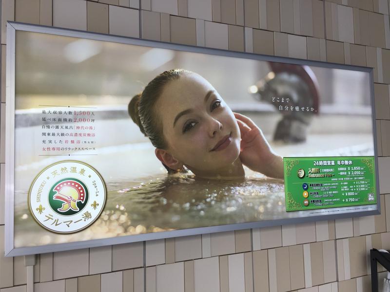 新宿天然温泉 テルマー湯 写真ギャラリー1