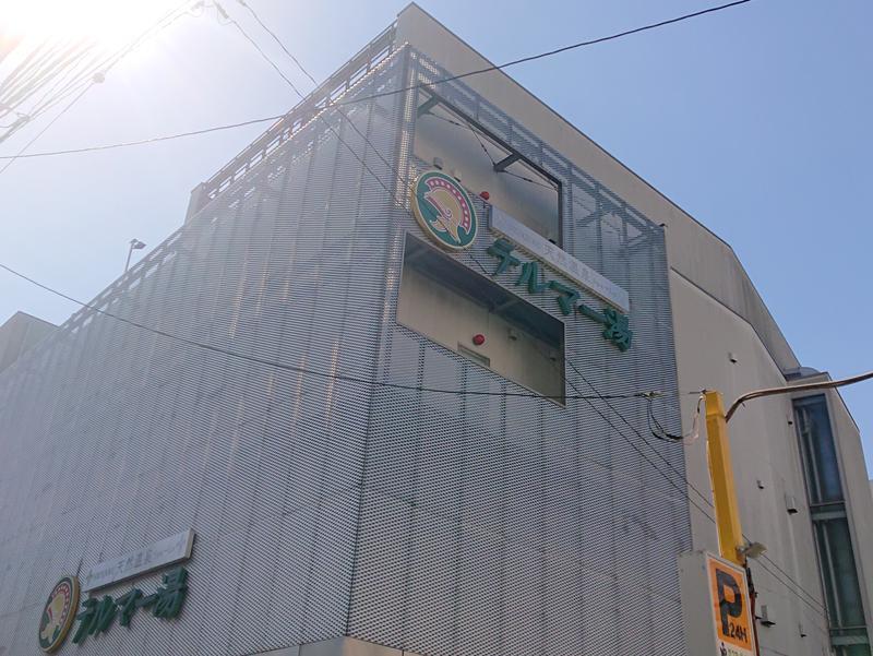 新宿天然温泉 テルマー湯 女性浴室『中性電解水風呂』