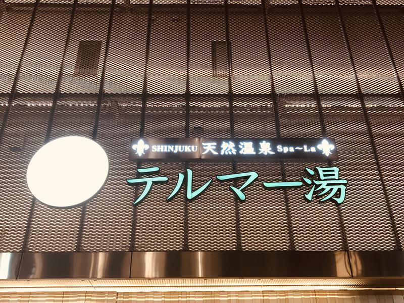 新宿天然温泉 テルマー湯 写真