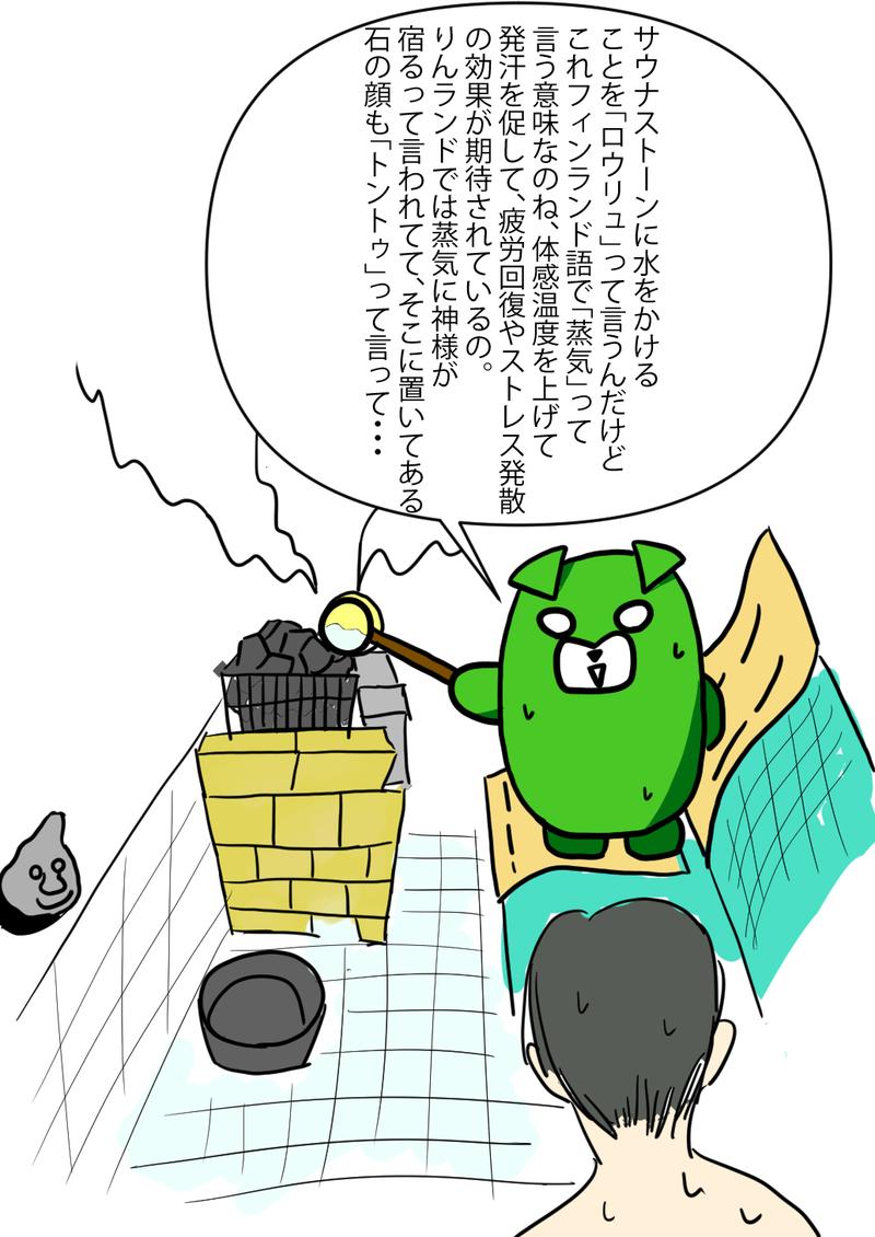 偉大な天ぷら 略していだてんさんのスパ&カプセル ニューウイングのサ活写真