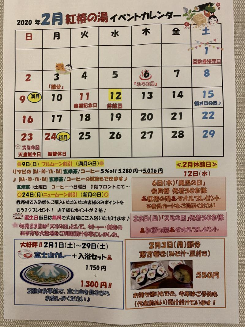 ウサギさんの奥湯村温泉 紅椿の湯のサ活写真