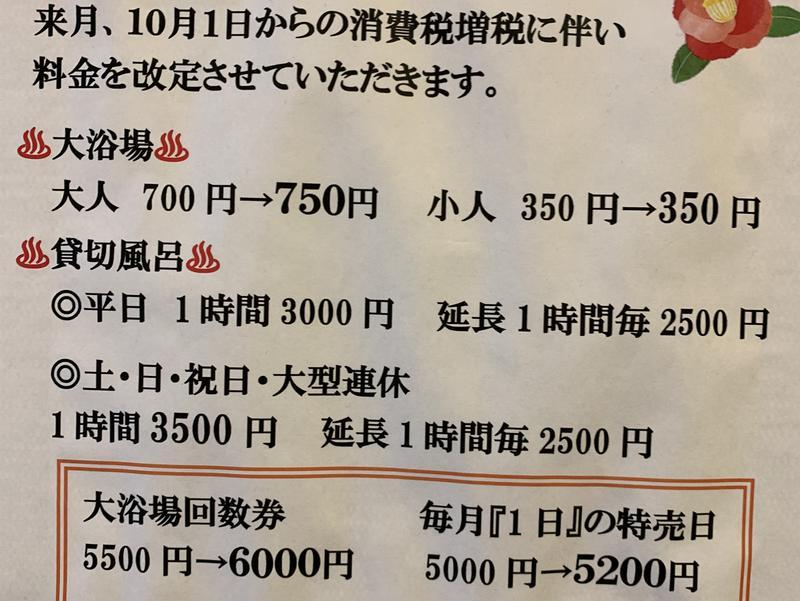 奥湯村温泉 紅椿の湯 写真ギャラリー1