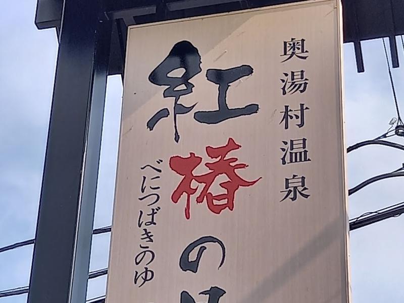 奥湯村温泉 紅椿の湯 写真ギャラリー5