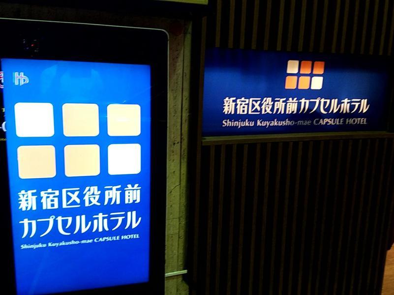 新宿区役所前カプセルホテル 写真ギャラリー0