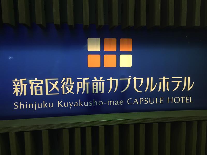 新宿区役所前カプセルホテル 写真ギャラリー2