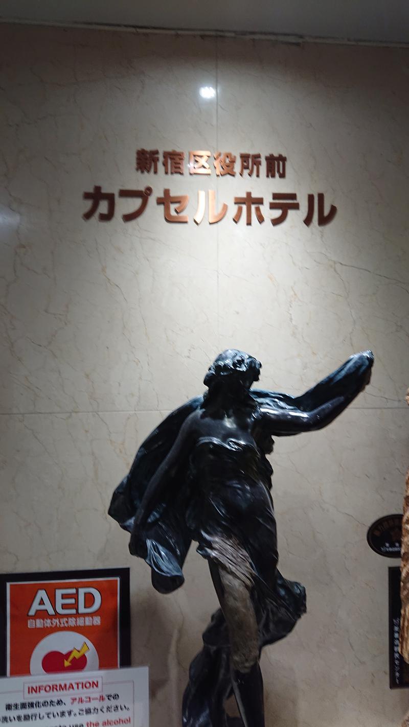 らーさんの新宿区役所前カプセルホテルのサ活写真