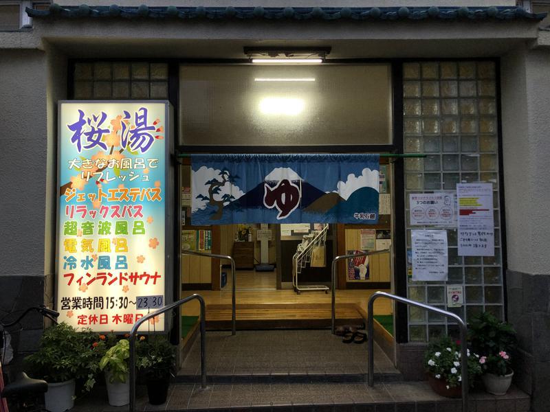 桜湯(さくら湯) 写真ギャラリー2