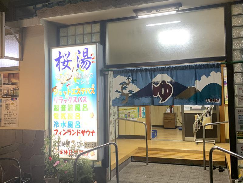 桜湯(さくら湯) 写真ギャラリー4