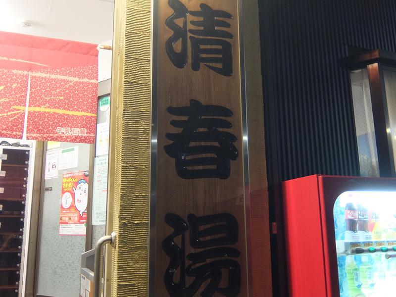 清春湯 写真ギャラリー3