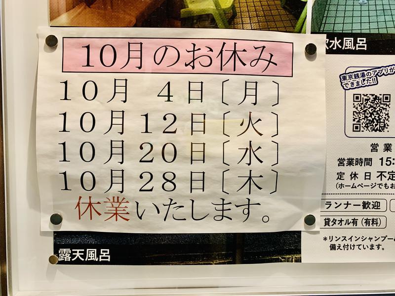 清春湯 10月のお休み