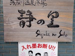 浅茂川温泉静の里 写真