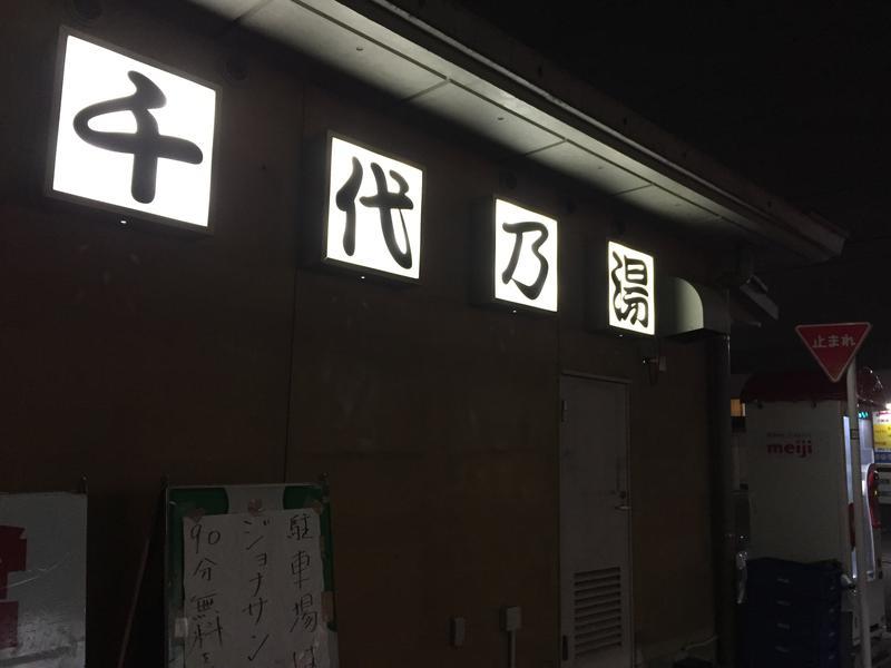 千代乃湯 写真ギャラリー5