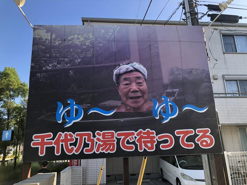 千代乃湯 写真ギャラリー6