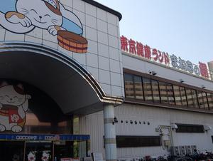 東京健康ランド まねきの湯 写真