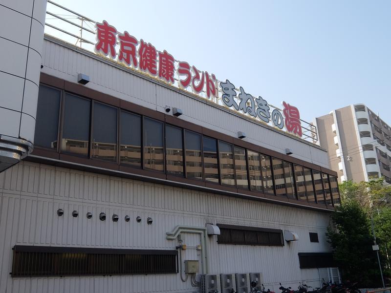 東京健康ランド まねきの湯 写真ギャラリー1