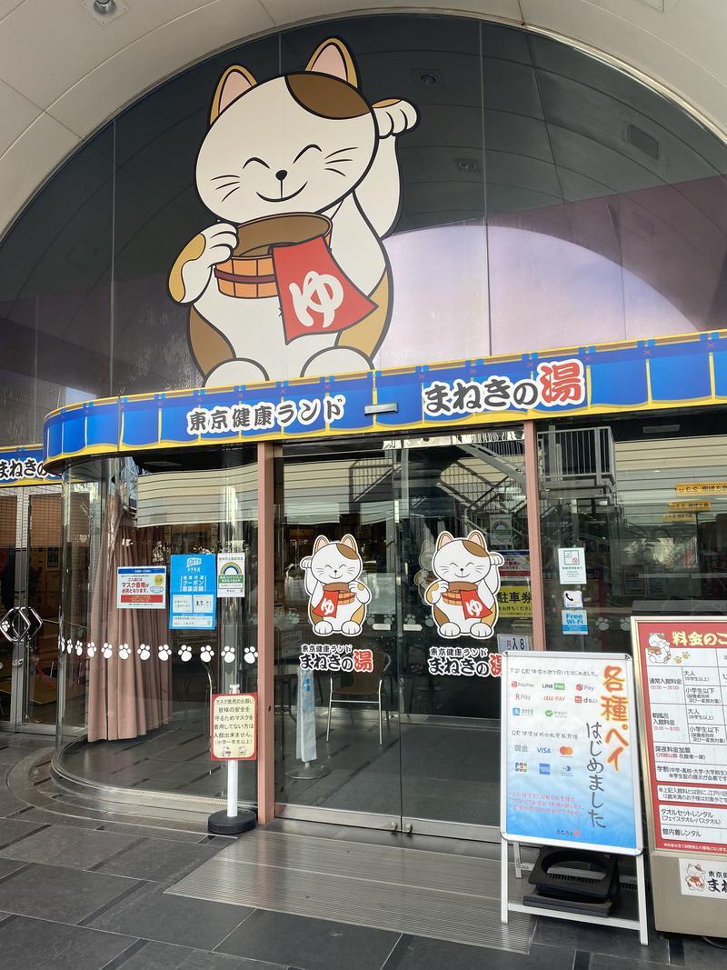 ぴーちゃんさんの東京健康ランド まねきの湯のサ活写真