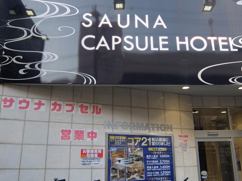 サウナカプセルホテル コア21 写真ギャラリー4