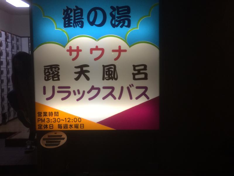 鶴の湯 入口脇の看板