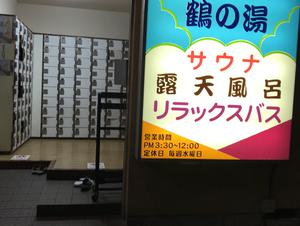 鶴の湯 写真