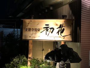 正徳寺温泉初花 写真