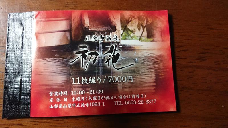 ちゅーSEライフさんの正徳寺温泉初花のサ活写真