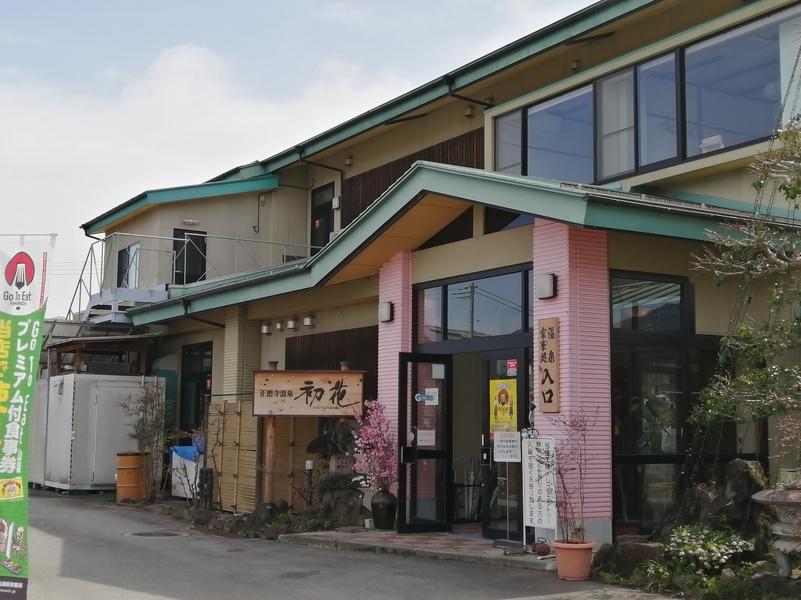 CoCoちんさんの正徳寺温泉初花のサ活写真