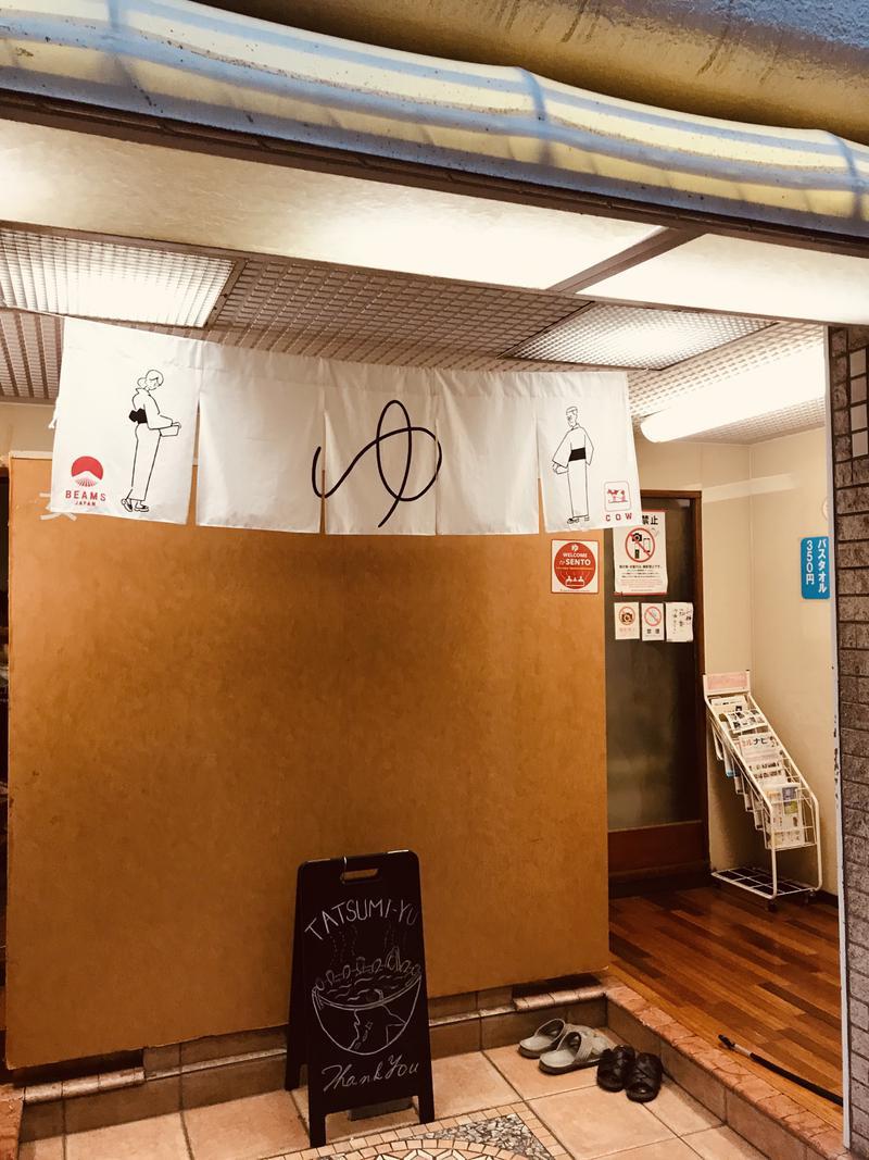 Yoshiko_saunaさんの辰巳湯のサ活写真