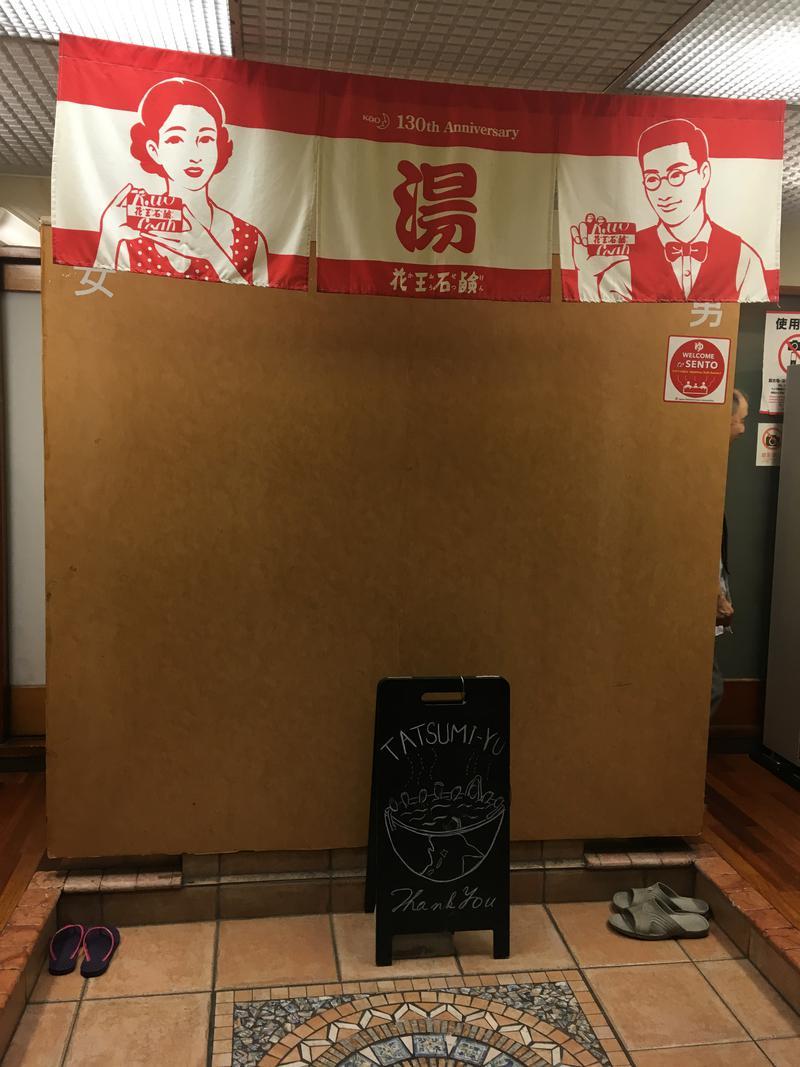 きょんすけ☆スーパーノヴァさんの辰巳湯のサ活写真