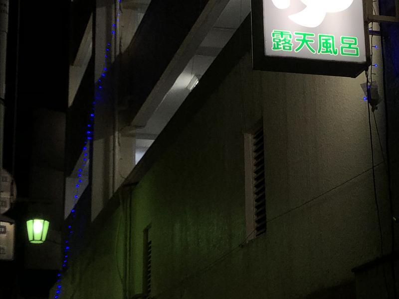 辰巳湯 写真ギャラリー1