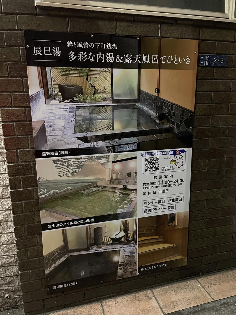 な り 銭 湯さんの辰巳湯のサ活写真