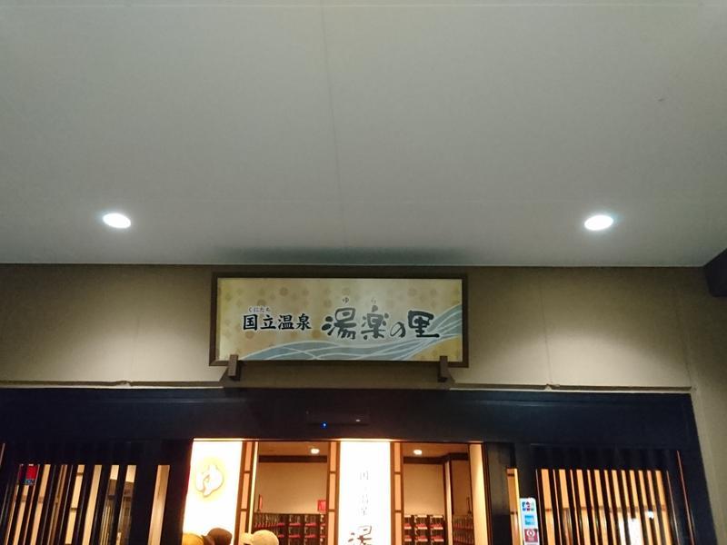 国立温泉 湯楽の里 写真