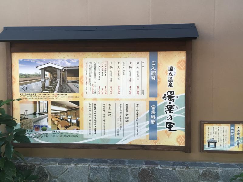 国立温泉 湯楽の里 写真ギャラリー3