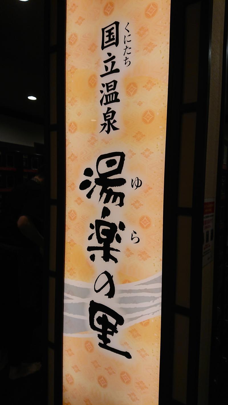 Fujitter@初志蒲鉄さんの国立温泉 湯楽の里のサ活写真