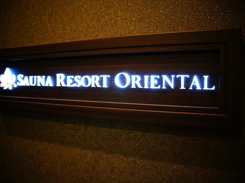サウナリゾートオリエンタル(センチュリオンホテルグランド赤坂) 表札
