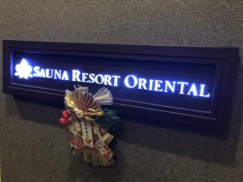 KYさんのサウナリゾートオリエンタル赤坂(センチュリオンホテルグランド赤坂)のサ活写真