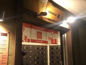 渋谷笹塚温泉 栄湯 写真