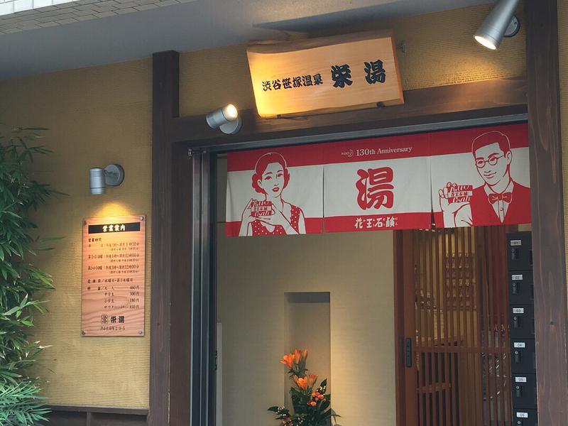 栄湯 (渋谷笹塚温泉栄湯) 写真ギャラリー1