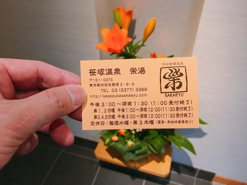 渋谷笹塚温泉 栄湯 スタンプカード