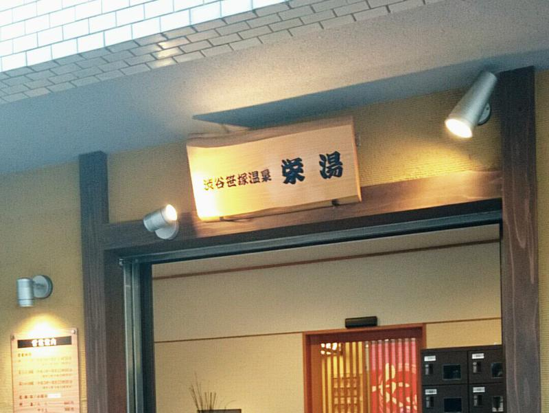 栄湯 (渋谷笹塚温泉栄湯) 写真ギャラリー3