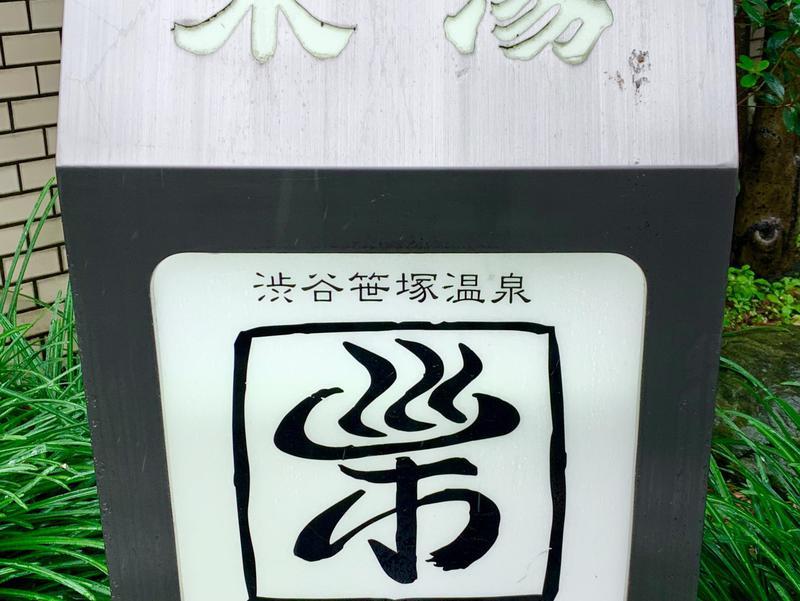 渋谷笹塚温泉 栄湯 写真ギャラリー4