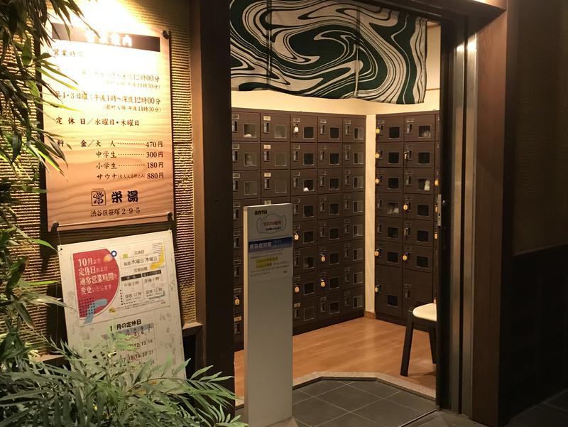 渋谷笹塚温泉 栄湯 2020年10月から水木定休、コロナ対策のためサウナ利用者は2時間利用