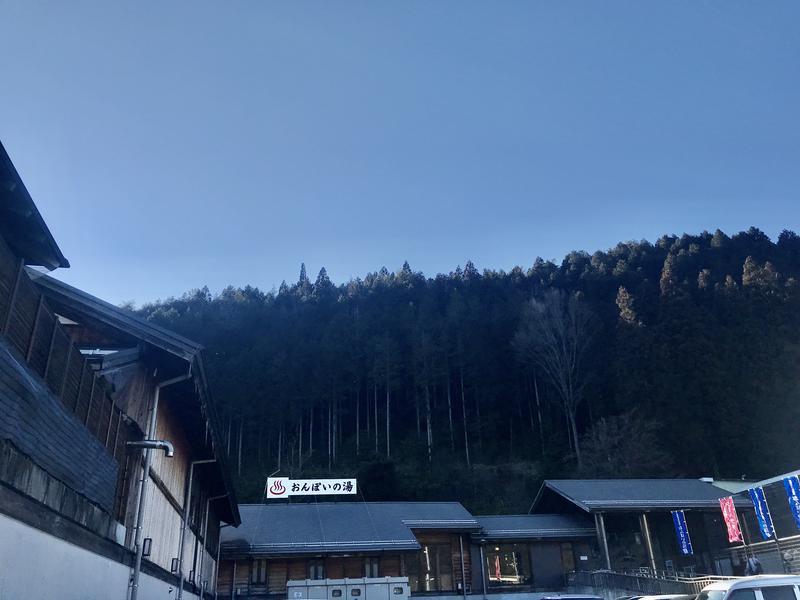 付知峡倉屋温泉 おんぽいの湯 写真