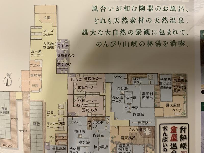 付知峡倉屋温泉 おんぽいの湯 サウナ→水風呂→休憩の導線がめちゃ良い
