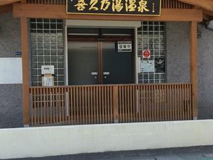 喜久乃湯温泉 写真