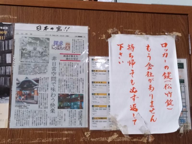 喜久乃湯温泉 写真ギャラリー2